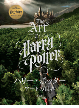 ハリー・ポッター アートの世界