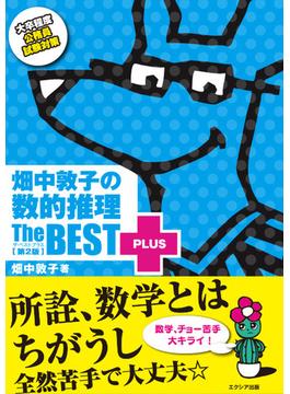 畑中敦子の数的推理ザ・ベストプラス 大卒程度公務員試験対策 第2版