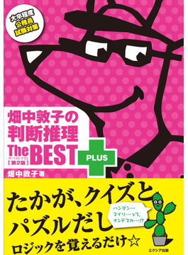 畑中敦子の判断推理ザ・ベストプラス 大卒程度公務員試験対策 第2版