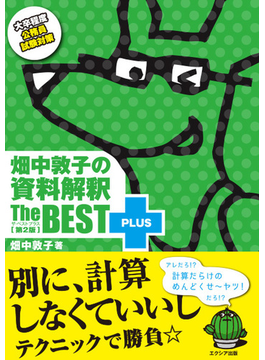 畑中敦子の資料解釈ザ・ベストプラス 大卒程度公務員試験対策 第2版