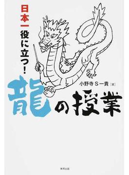 日本一役に立つ!龍の授業
