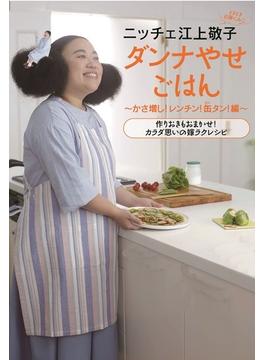 ニッチェ江上敬子ダンナやせごはん かさ増し!レンチン!缶タン!編 作りおきもおまかせ!カラダ思いの嫁ラクレシピ