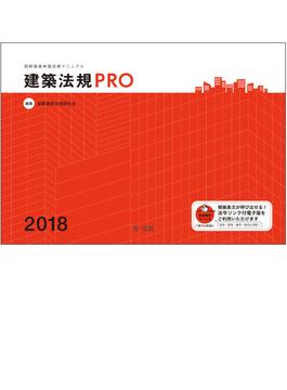 建築法規PRO 図解建築申請法規マニュアル 2018