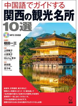中国語でガイドする関西の観光名所10選