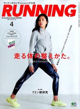 Running Style(ランニングスタイル) 2018年 04月号 [雑誌]
