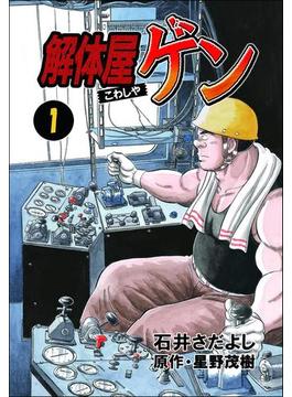 【1-5セット】解体屋ゲン