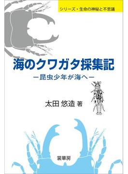 海のクワガタ採集記(シリーズ・生命の神秘と不思議)