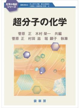 超分子の化学(化学の指針シリーズ)