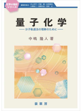 量子化学 分子軌道法の理解のために(化学の指針シリーズ)