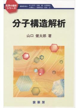 分子構造解析(化学の指針シリーズ)