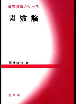 関数論(基礎演習シリーズ)