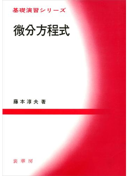 微分方程式(基礎演習シリーズ)
