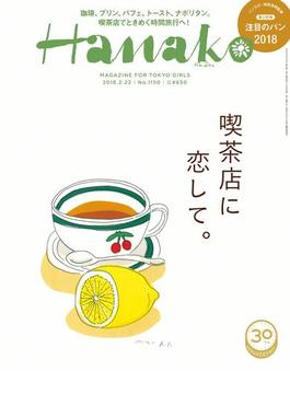 Hanako 2018年 2月22日号 No.1150 [喫茶店に恋をして。](Hanako)