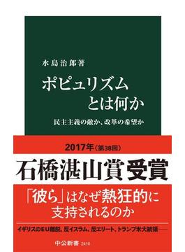 ポピュリズムとは何か - 民主主義の敵か、改革の希望か(中公新書)