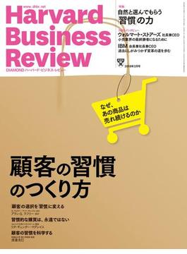 DIAMONDハーバード・ビジネス・レビュー 2018年03月号 [雑誌]