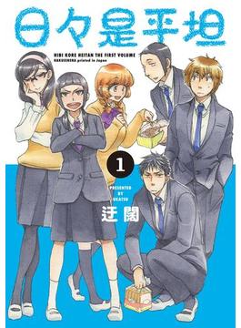【試し読み増量版】日々是平坦(1)(楽園コミックス)
