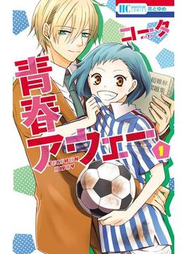 【試し読み増量版】青春アウェー(1)(花とゆめコミックス)