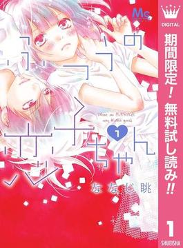 ふつうの恋子ちゃん【期間限定無料】 1(マーガレットコミックスDIGITAL)