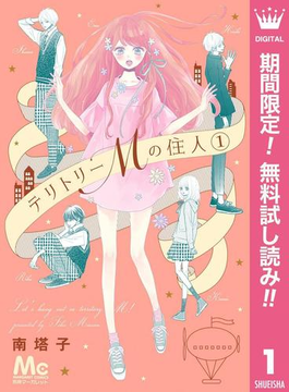 テリトリーMの住人【期間限定無料】 1(マーガレットコミックスDIGITAL)