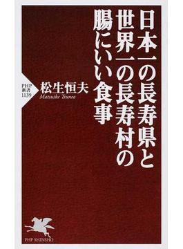 日本一の長寿県と世界一の長寿村の腸にいい食事(PHP新書)