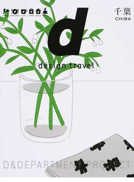 d design travel 23 千葉