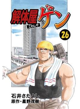 【26-30セット】解体屋ゲン