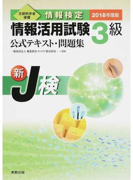 情報検定情報活用試験3級公式テ...