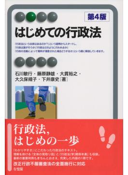 はじめての行政法 第4版(有斐閣アルマ)