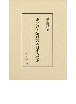 東アジア金石文と日本古代史の通...