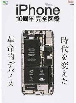 iPhone 10周年完全図鑑(エイムック)