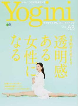Yogini ヨガでシンプル・ビューティ・ライフ vol.63 特集ヨガ的ダイエット!!透明感ある女性になる(エイムック)