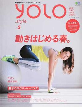 YOLO.style for Training Woman vol.5 動きはじめる春。(エイムック)