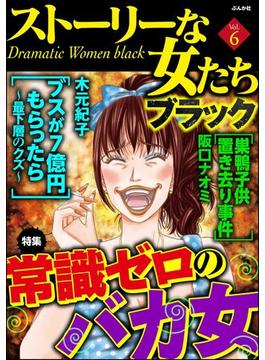 【6-10セット】ストーリーな女たち ブラック