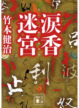 涙香迷宮(講談社文庫)
