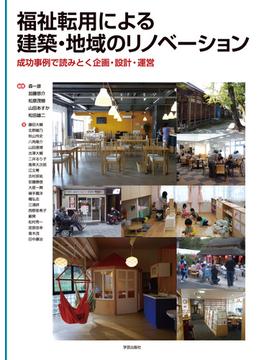 福祉転用による建築・地域のリノベーション 成功事例で読みとく企画・設計・運営