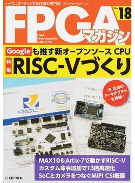FPGAマガジン ハイエンド・ディジタル技術の専門誌 No.18 Googleも推す新オープンソースCPU RISC−Vづくり