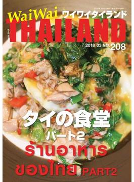 月刊ワイワイタイランド No.208