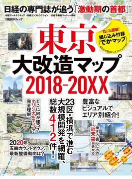 東京大改造マップ2018-20XX