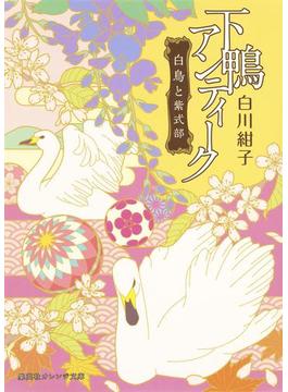 下鴨アンティーク 白鳥と紫式部(集英社オレンジ文庫)