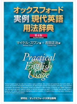 オックスフォード実例現代英語用法辞典 第4版