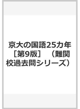 京大の国語25カ年[第9版]