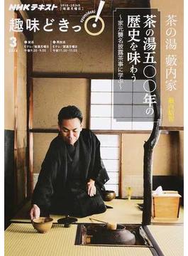 茶の湯藪内家 茶の湯五〇〇年の歴史を味わう 家元襲名披露茶事に学ぶ