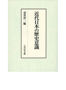 近代日本の歴史意識