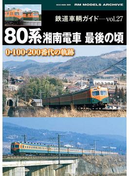 鉄道車輌ガイド vol.27 80系湘南電車最後の頃(NEKO MOOK)