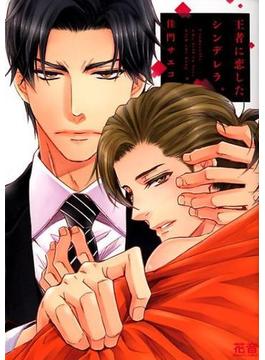 王者に恋したシンデレラ (花音コミックス)(花音コミックス)