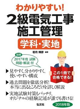 わかりやすい!2級電気工事施工管理学科・実地 2018年版