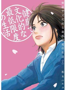 【1-5セット】健康で文化的な最低限度の生活(ビッグコミックス)
