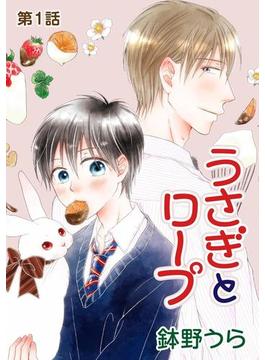 【1-5セット】花丸漫画 うさぎとロープ(花丸漫画)