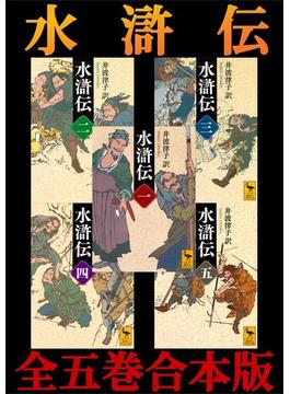 水滸伝 全五巻合本版(講談社学術文庫)