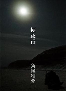 『極夜行』角幡唯介(著)